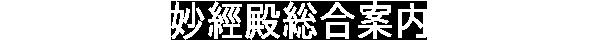 『妙經殿』の利用方法・アクセス・ご宿泊・使用料金・駐車場の案内サイト